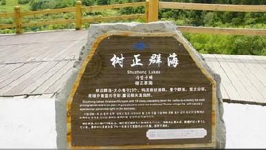 北京出发到九寨沟旅游|九寨沟 黄龙 双飞三日纯玩旅游
