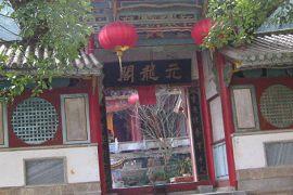 杭州出发昆明、大理、腾冲、瑞丽双飞双卧8日游3590元