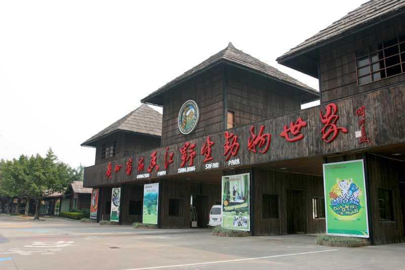 东莞去番禺香江野生动物世界一天游
