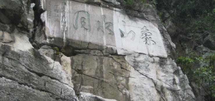 1月宁波到桂林、漓江、阳朔双卧五日T-宁波出发到桂林旅游