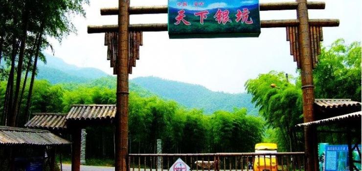 苏州出发到安吉二日 藏龙百瀑-天下银坑-大竹海-黄浦江漂流