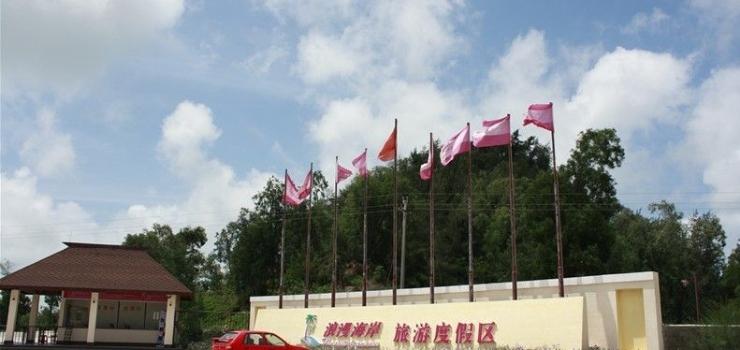 贵阳到湛江旅游/湛江有岛屿吗/到湛江旅游可以去那些景点