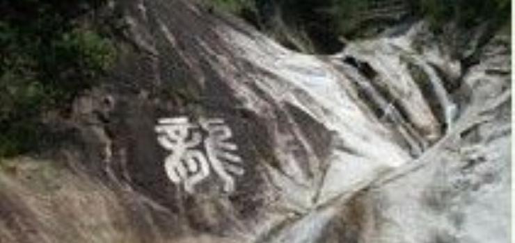 南昌/龙虎山/三清山/婺源双飞五日游-新 N497