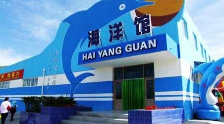 【青藏高原野生动物园海洋馆】西宁青藏高原野生动物
