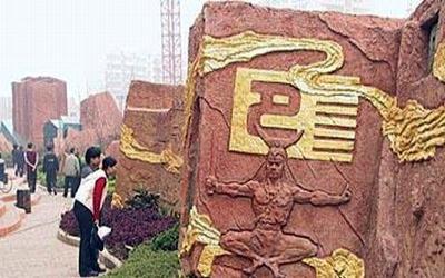 辣子兔丁相当不错  巴文化雕塑区旅游线路 巴文化雕塑区旅游