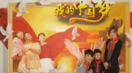 中国心中国梦爱国主义3d艺术画展