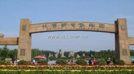 【大兴野生动物园】北京大兴野生动物园门票价格