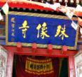 (山西忻州)殊像寺