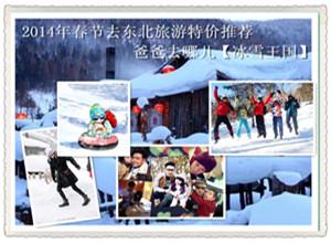 春节去哈尔滨旅游报价|春节南宁到哈尔滨雪乡旅游推荐|爸爸去哪儿