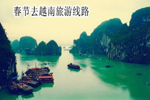 春节去越南旅游攻略|春节南宁到越南旅游推荐|春节去越南旅游报价