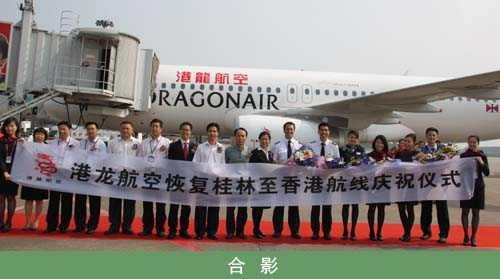 停航近3年的港龙航空桂林至香港航班正式恢复