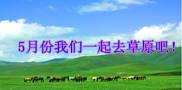 北京到内蒙旅游