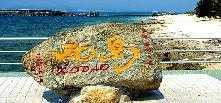 海南岛海口、三亚(西岛)豪华双飞游