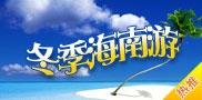 冬季去海南度假,您准备好了吗