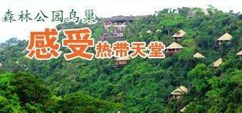 亚龙湾热带天堂公园一日游 128元/人
