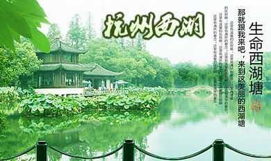 上有天堂,下有苏杭-杭州西湖