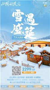 【寻觅东北】雪遇盛筵 · 穿越雪境之国7日环线游