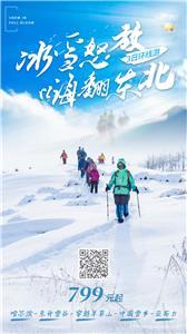 """【寻觅东北】冰雪穿越 · 攀登东北版""""阿尔卑斯山"""" 3日环线"""