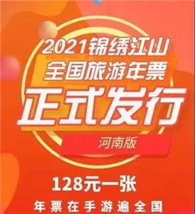 2021锦绣江山全国旅游年票 河南全国旅游年票一卡通