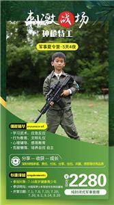 2021南京夏令营 中国军梦少年军校 神枪特工(5天4夜)